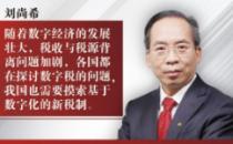2021两会 全国政协委员刘尚希:摸索建立基于数字经济的新税制