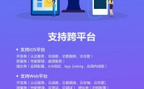 HUAWEI AppGallery Connect服务支持Android、iOS、Web、快应用等平台