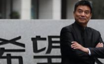两会声音 全国政协委员刘永好:支持民营企业组织再造,促进数字化转型
