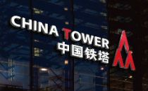 看好5G细水长流 中国铁塔今年5G资本开支184亿
