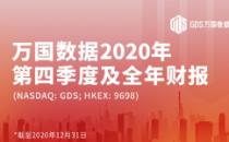 万国数据发布2020年第四季度及全年财报