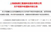城地香江:子公司中标4.38亿元广州量光荔星数据中心项目EPC项目