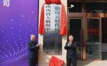 山西省大数据中心临汾分中心揭牌成立