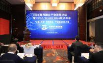 光联集团受邀出席算网融合产业发展论坛并发表精彩演讲,SD-WAN服务斩获双料大奖