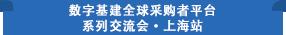 2021數字基建全球采購者系列交流會-上海站