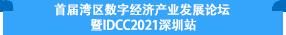IDCC2021深圳站-灣區數字經濟產業發展論壇