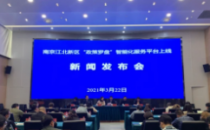 南京启用全国首个大数据政策匹配平台
