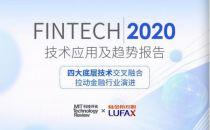 陆金所控股发布《金融科技2020技术应用及趋势报告》
