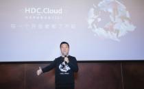 HDC.Cloud 2021进入倒计时:六大创新技术及产品即将揭晓