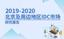 2019-2020年北京及周边地区IDC市场研究报告