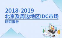 2018-2019年北京及周边地区IDC市场研究报告