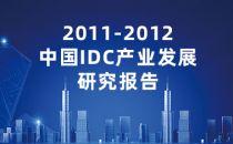 2011-2012中国IDC产业发展研究报告
