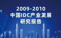 2009-2010中国IDC产业发展研究报告