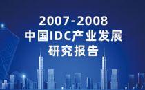 2007-2008中国IDC产业发展研究报告
