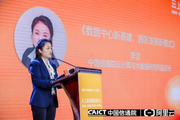 中国信通院云计算与大数据研究所副所长李洁