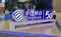 中国移动:2021年计划资本开支1836亿元 5G投资1100亿元