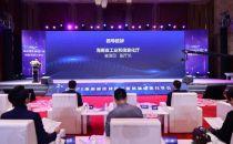 海南省区块链产业创新成果分享会在海口举办