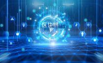 能源区块链研究:调整区块链或可应对加密的巨大能耗问题