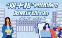 """工信部:《""""双千兆""""网络协同发展行动计划(2021-2023年)》解读"""