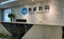 西部数码---助力企业云计算,构建适用云数据库产品