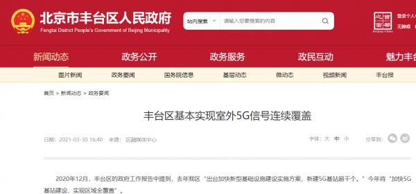 北京丰台:已建设1641个5G基站 全面促进物联网、大数据等落地