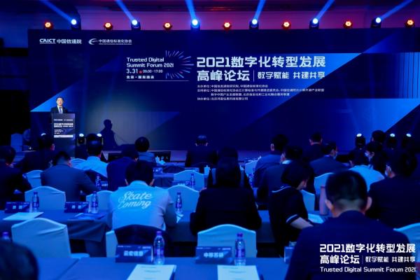 2021数字化转型发展高峰论坛刘烈宏致辞
