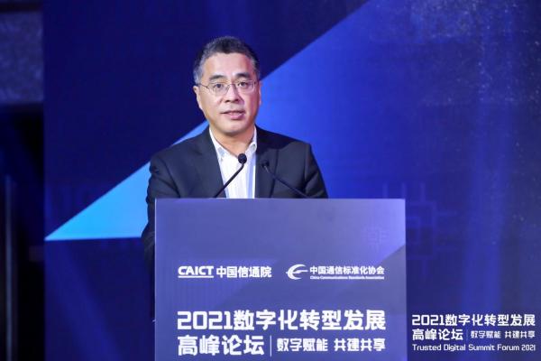 2021数字化转型发展高峰论坛姜广智