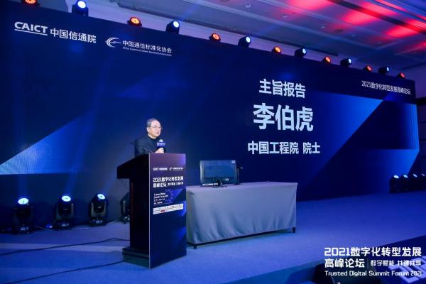 2021数字化转型发展高峰论坛李伯虎