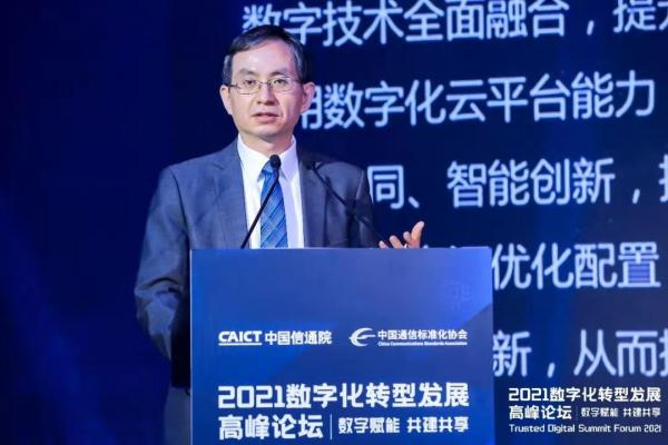 中国信息通信研究院院长余晓晖