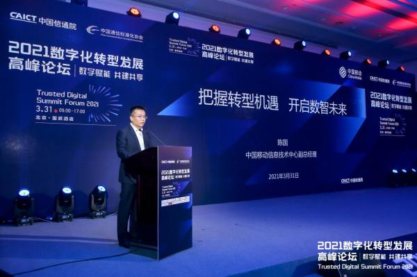 中国移动集团信息技术中心大数据中心副总经理陈国