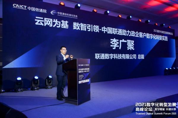 联通数字科技有限公司总裁李广聚