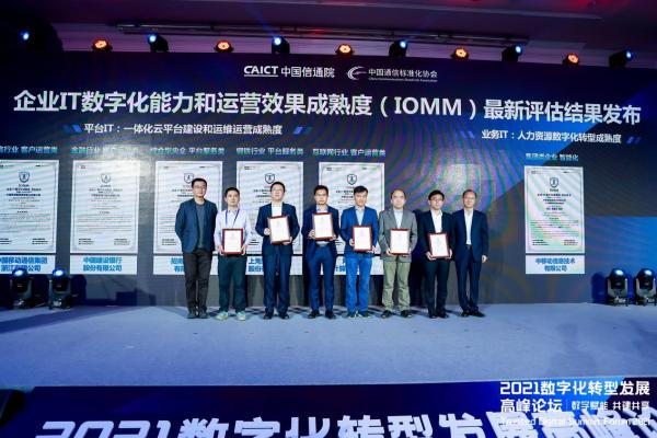 企业IT数字化能力和运营效果成熟度评估(IOMM)最新评估结果