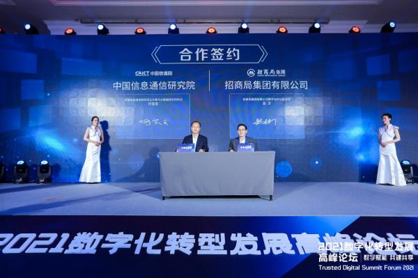 中国信通院&招商局集团 合作签约