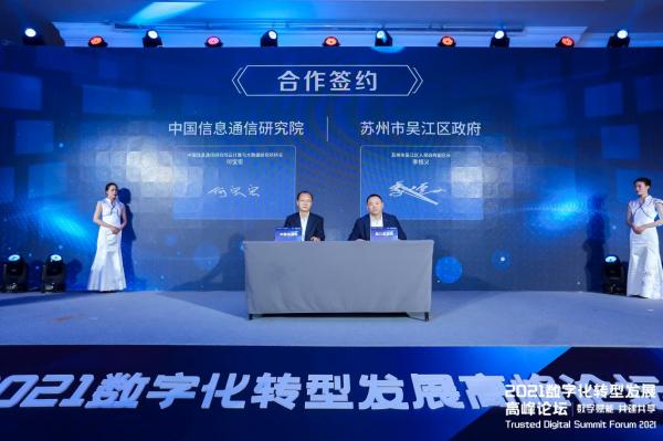 中国信通院&苏州市吴江区政府 合作签约