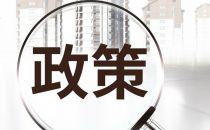 """上海临港:""""十四五""""期间试点互联网数据中心对外资开放"""