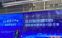 北京城市副中心将建30+示范场景 推动大数据等技术应用