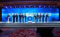 国内首家 北京国际大数据交易所成立