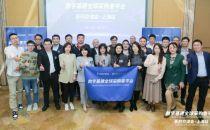 数字基建全球采购者平台系列交流会·上海站圆满召开