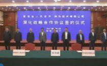 青海省政府与华为签署深化战略合作协议