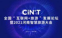 华胜天成集团受邀参加河南省智慧旅游大会,助力文旅数字化建设