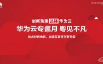 华为云专属月来了 助力广东互联网企业智能升级