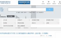 中国信通院支撑《上海市数据中心建设导则(2021)》编制发布