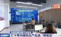 """沿着高速看中国丨大数据助推产业优化 这里的""""绿色""""不一般"""