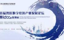 IDCC2021深圳站丨聚焦湾区布局 汇聚创新技术 数据中心建设与技术创新论坛亮点剧透(附议程)
