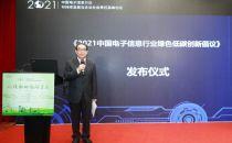 科技驱动低碳未来 台达参与发起电子信息行业低碳绿色创新倡议