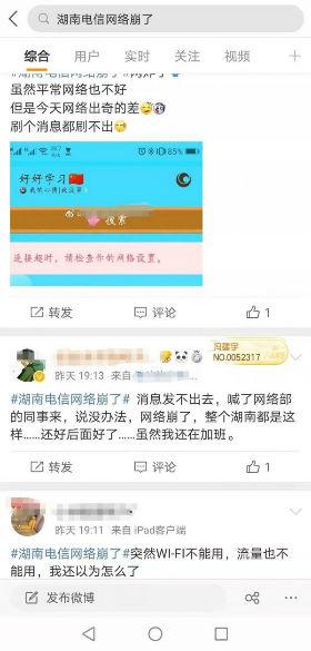 """湖南电信""""网络崩了"""" 官方:系光缆故障 排除网络攻击"""