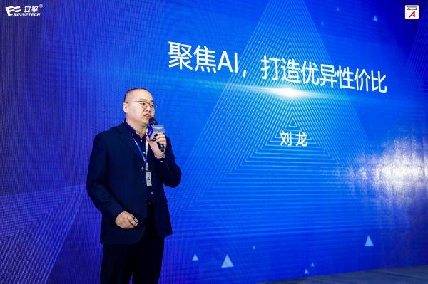 安擎(天津)计算机有限公司产品总监刘龙