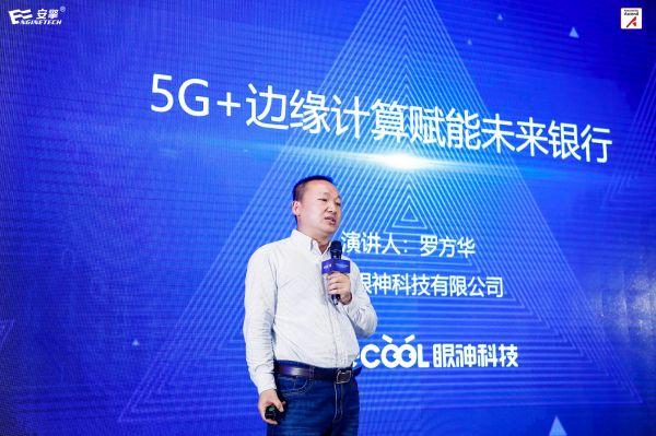 北京眼神科技有限公司解决方案总监罗方华