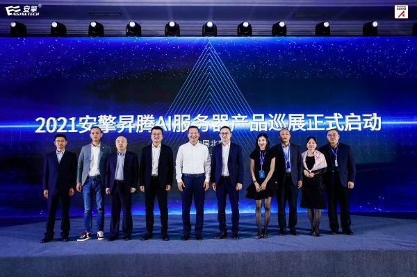 2021安擎昇腾AI服务器产品全国巡展正式启动