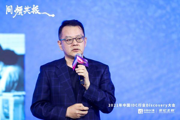 世纪互联CEO申元庆